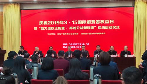 """马海龙受邀参加郑州3·15""""信用让消费更放心""""主题会议"""