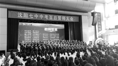 七中学子中考誓师放飞青春梦想