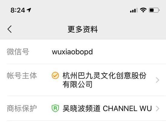 据悉,杭州巴九灵旗下最主要的资产就是吴晓波频道系列自媒体平台,包括公众号、视频等。