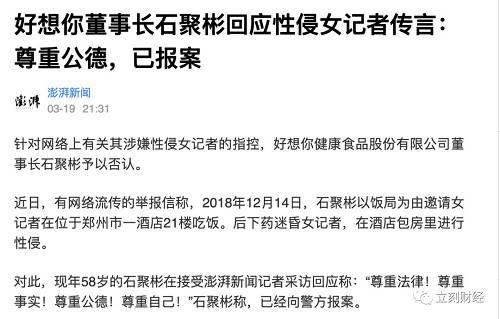澎湃新闻报道