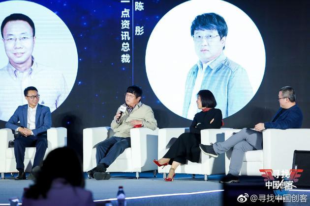 """新浪科技讯 3月21日上午消息,寻找中国创客第五季启动峰会在北京开幕,在峰会上,一点资讯总裁陈彤谈起对""""严肃新闻还有路吗""""这个问题表示,20年前做严肃新闻还是不错的,迅速一骑绝尘,现在信息流环境下,肯定不行了。"""