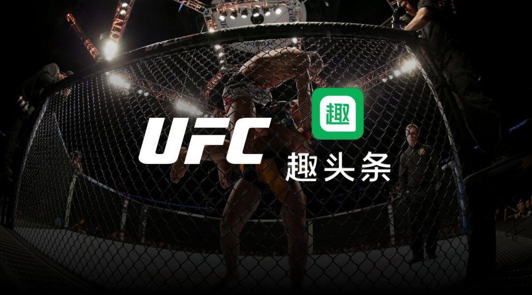 携手UFC,趣头亚洲城条奇袭体育