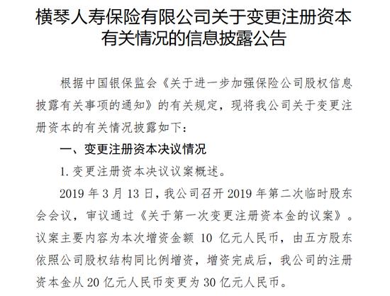 横琴人寿拟增资10亿:股权结构不变 偿付充足率下降