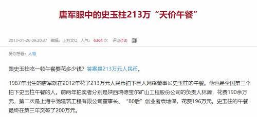 """此外,唐军还曾经入选""""2017年福布斯中国""""30位30岁以下精英""""榜单"""",获得过多项社会奖项。"""