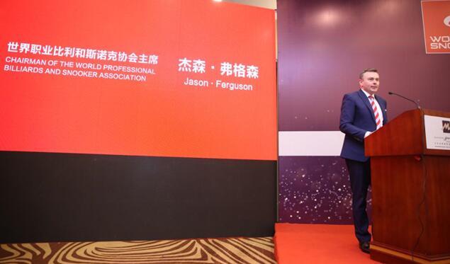 世界职业斯诺克协会(WPBSA)主席杰森