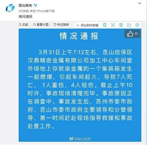 江苏响水爆炸后十天,昆山工厂又爆炸7死5伤