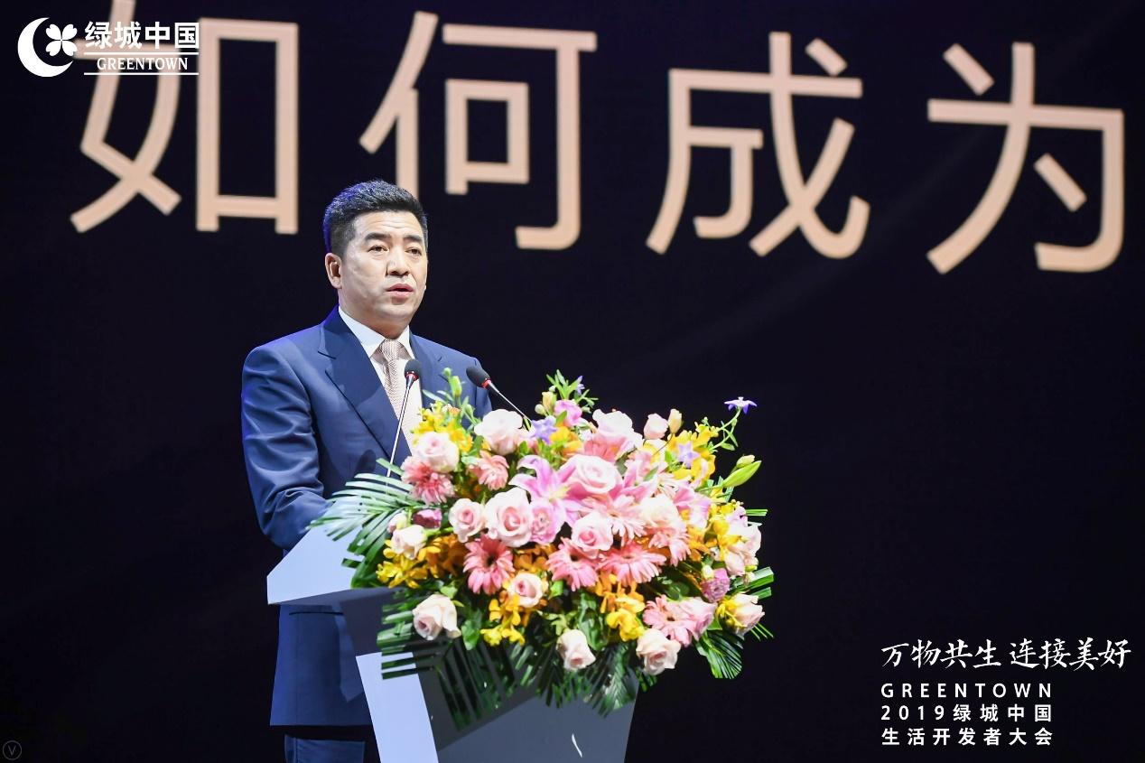 2019绿城中国生活开发者大会落幕