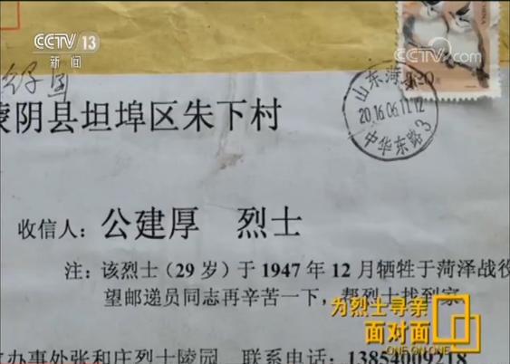2015年春节后, 29岁的临沂市蒙阴县坦埠镇邮递员王德建收到了一封寄给山东省蒙阴县坦埠镇朱下村公建厚烈士的信。他问了几次,看到地址不详,就按照邮政规定把信退回去了。一年后,2016年6月13日下午,王德建在分拣报纸、信件,寄给公建厚烈士的信,再次出现在他的眼前。与上一次不同,张景宪在信封上新加的那句话,引起了王德建的注意,他想要把信送到。