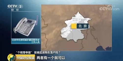 北京市住房和城乡建设委员会 工作人员:现在买房,社保和个税,二者有其一就可以。