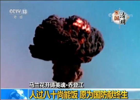 理论研究离不开数据,为了详细了解核试验爆后放射性分布规律,乔登江和他的战友们冒着危险,一次次冲进核爆后的爆心。