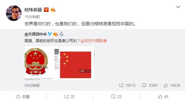 经纬张颖:侵权确实不应该 但视觉中国漫天要价更不该