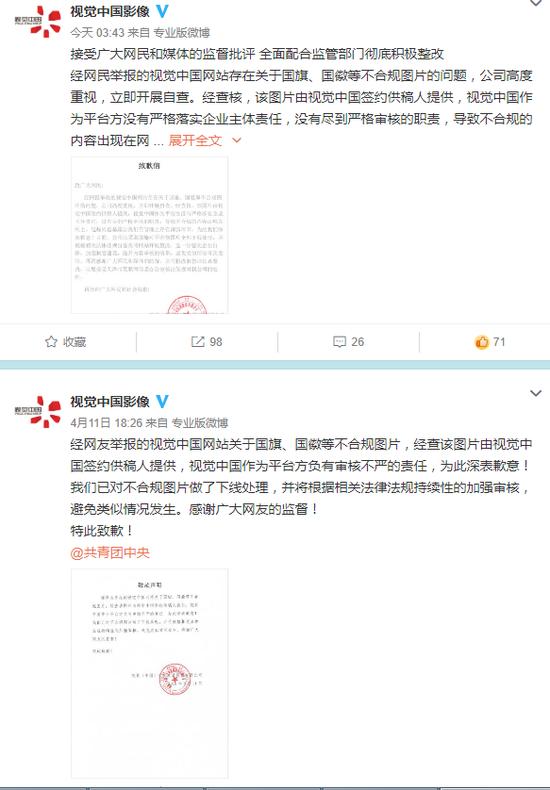 视觉中国深夜道歉:自愿关闭网站开展整改