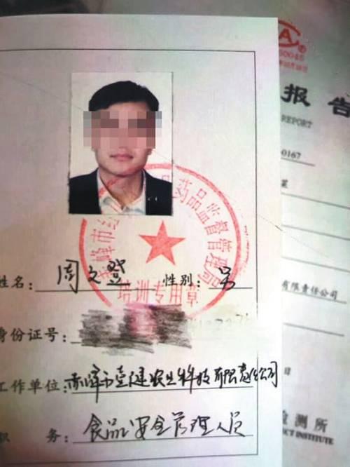 周文登发在朋友圈的证件照片,他曾注册成立了赤峰市壹健农业科技有限责任公司。新京报记者 向凯 摄