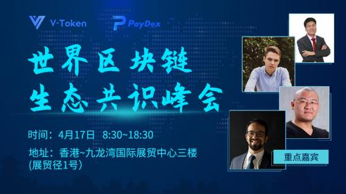 "VToken交易所携手paydex""第一届世界区块链生态共识峰会""打造行业共识"