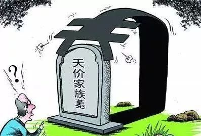 独家||开除党籍!恒天集团张杰案:一块天价坟地与一桩情妇融资案的幕后故事