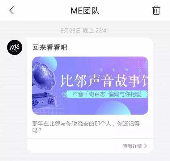 用戶在ME中付費購買增值服務時,第三方支付信息顯示,費用也是流向了北京比鄰在線信息技術有限公司,這家公司已經更名為廣州比鄰在線信息技術有限公司,也就是比鄰App的運營方。
