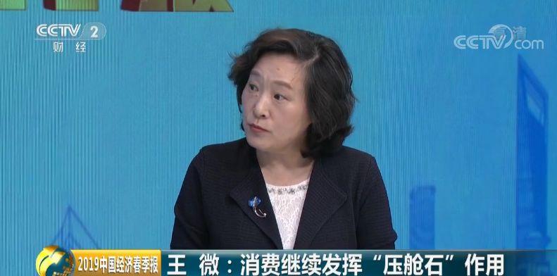 国务院发展研究中心市场经济研究所所长 王微:今年一季度的消费,应该说是继续发挥了压舱石的稳定作用。