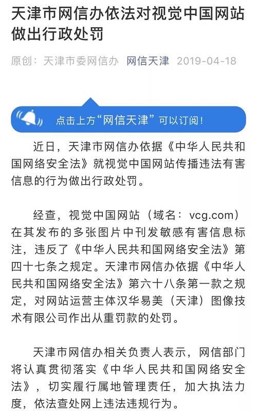 一张黑洞地图,让视觉中国彻底激怒中国,也导致了视觉中国股价狂泄,自4月11日晚间黑洞照片事件发酵以来,视觉中国的股价先是连续三个跌停板,17日强势涨停,18日再度下跌4.41%,期间累计跌幅为23.36%,市值蒸发46亿元。