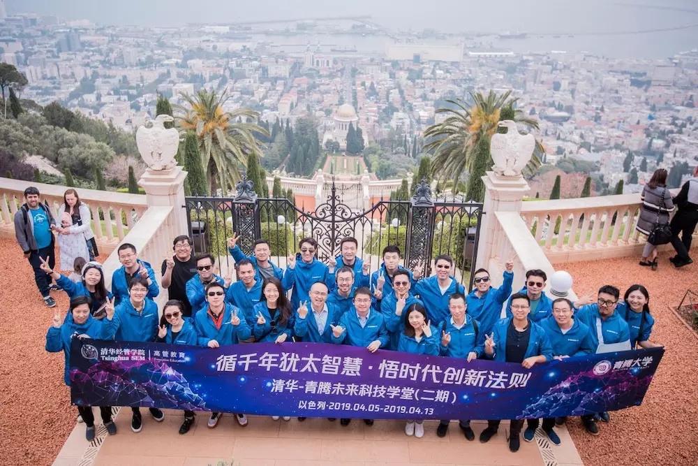 青腾大学以色列创新创业访学|闻道诺奖前辈 解密创新生态
