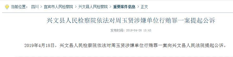 天顺建材集团董事长周玉贤涉嫌单位走贿罪被挑出公诉