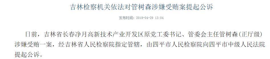 吉林长春净月高新技术产业开发区原党工委书记管树森涉嫌受贿被公诉