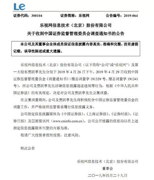 """贾跃亭遭立案调查! 乐视网今年""""翻身""""机会渺茫 1700亿泡沫破灭"""