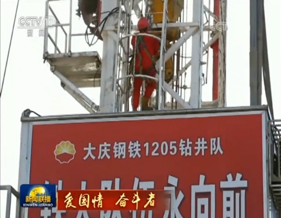 截止到今年4月底,1205钻井队累计钻井已达2345口,距离老队长王进喜在大庆油田打出第一口油井已经整整59年了。