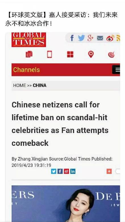 《嘉人》雜志官博發聲明辟謠不再和范冰冰合作:有關報道不屬實
