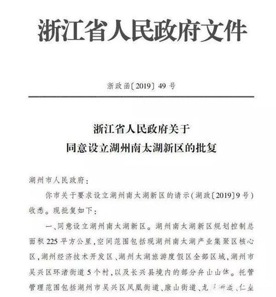 重磅!浙江省正式發文同意設立湖州南太湖新區
