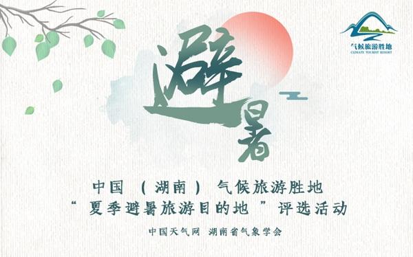 """中国(湖南)""""夏季避暑旅游目的地""""评选活动开启"""