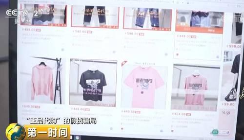 """警方调查发现,这些所谓""""正品代购""""的线上网店里中国人体艺术网,销售的仿冒服饰不仅以假乱真中国人体艺术网,其假冒成品上市销售的速度也非常快。"""