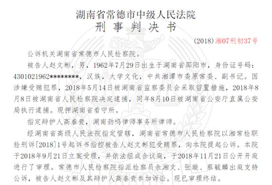 湘潭原市委副书记赵文彬受贿2千万 为和顺石油等谋利