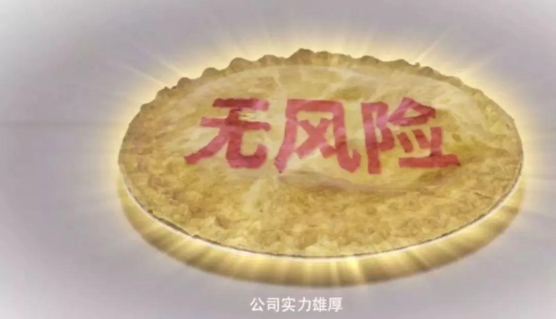 """【防范非法集资】当心""""天上掉馅饼,地下有陷阱""""——专题系列老人篇"""