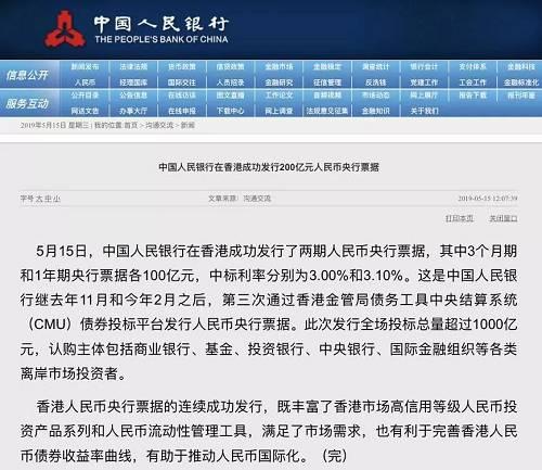这一条消息看似平淡无奇,但结合央行在香港发行央票的特殊时间点看,其政策意图却大有来头。由于在港发行央票可以回收离岸人民币流动性,提高离岸市场利率,抬高做空人民币的成本,从而达到稳定汇率的目的。再结合近几日人民币贬值预期快速升温的市场变化看,可见央行此时出手发央票,稳定汇率意图明显。