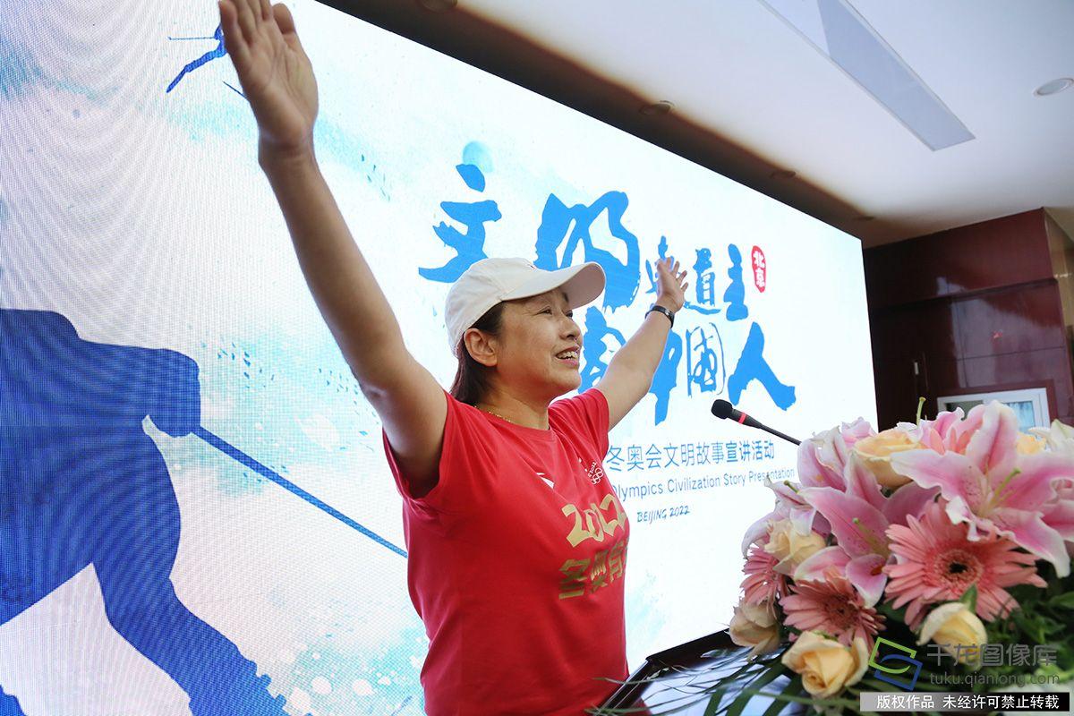 北京冬奥故事在东城体育馆路街道开讲