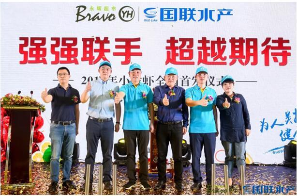国联水产携手永辉超市发布小龙虾新品,强强联手进军小龙虾消费领域
