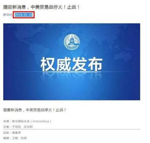 浮言:5月20日,多家网络媒体及自媒体炎传一条新闻称:据最新新闻,中美贸易战停火!止战!