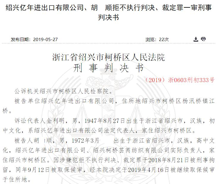 亿年进出口公司欠绍兴瑞丰农商银行贷款1250万拒不还款 实控人获刑
