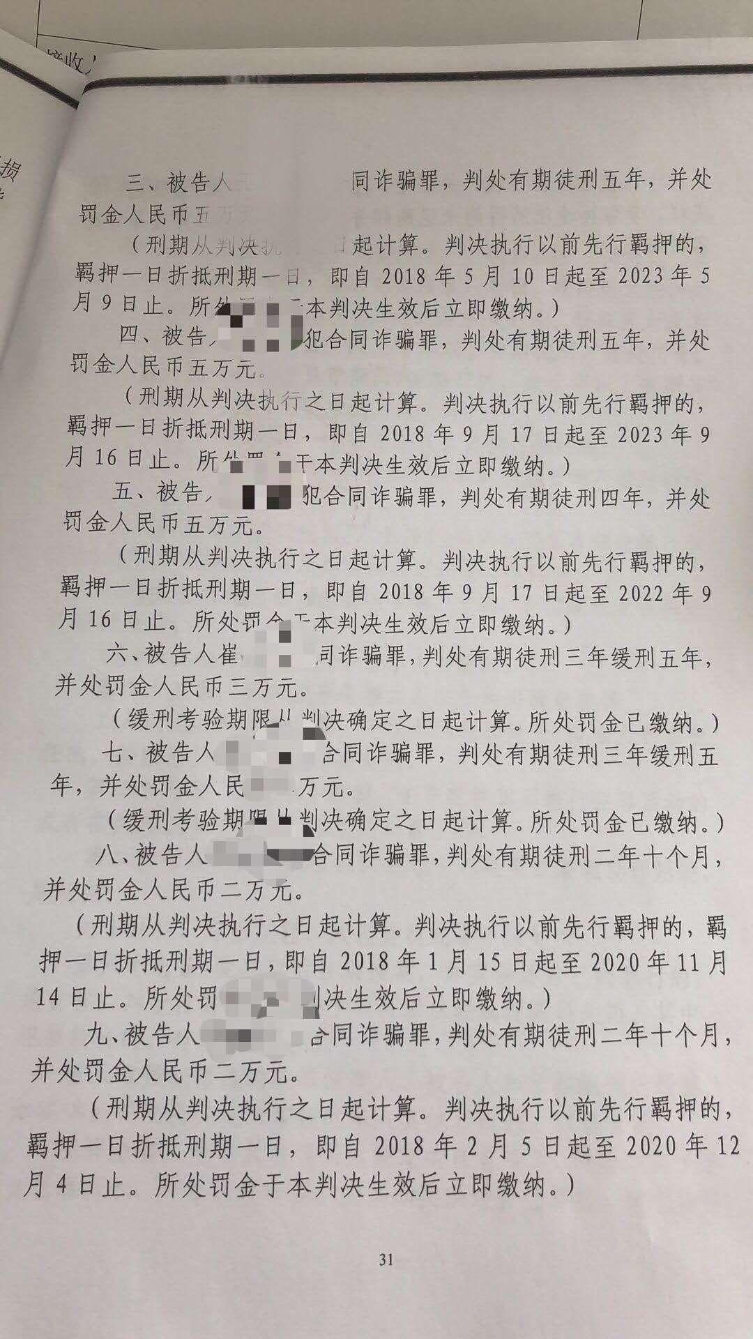 易鑫协力警方,破获特大汽车金融诈骗案