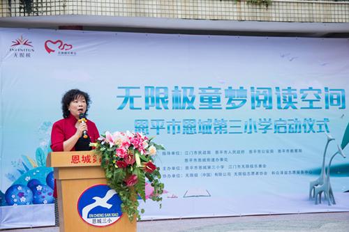 江门市社会布局党委书记、江门市民政局副调研员李玉芬为无限极童梦浏览空间收工仪式致辞。