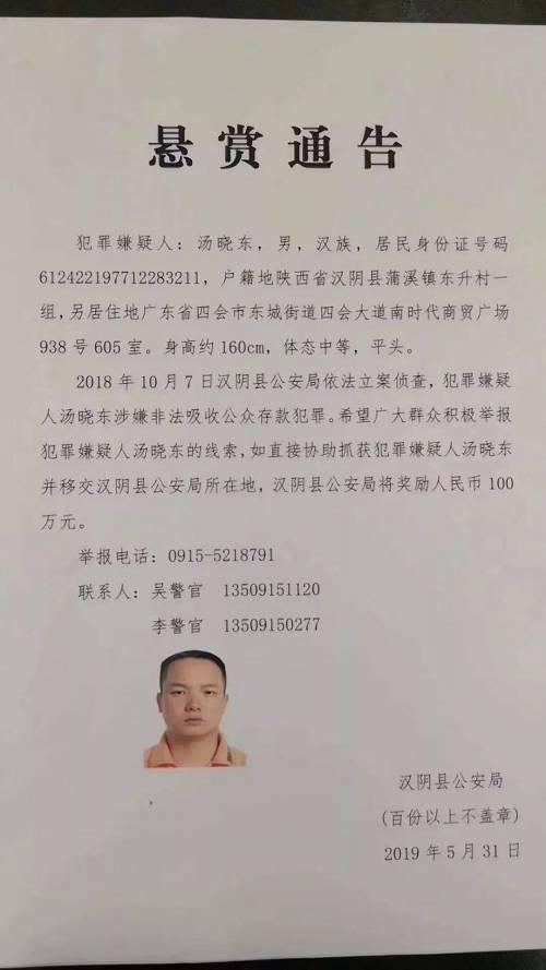 據悉,湯曉東系陜西東輝珠寶創始人,其公司涉嫌非法吸收公眾存款金額近2億元。