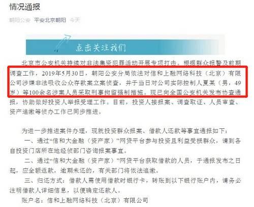 """同日,海淀公安分局官方微博公告称,5月29日,海淀公安分局依法对金信金融信息服务(北京)有限公司(下称""""金信网"""")涉嫌非法吸收公众存款案立案侦查。"""