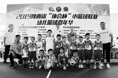 省小篮球联赛幼儿篮球嘉年华举行 篮球嘉年华活动