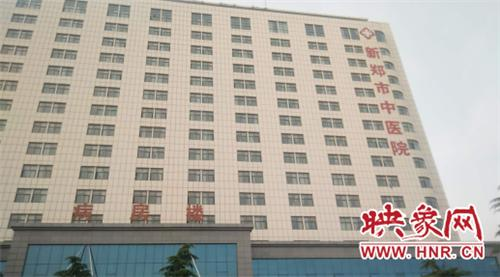 新郑市中医院病房楼