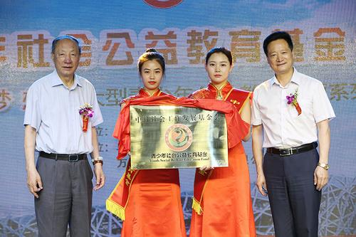 徐瑞新(左一)与潘忠林共同为中社青少年社会公益教育基金揭牌