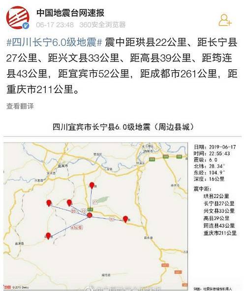 18日0点22分,央视记者从长宁县人。民当局答急办晓畅到,地震已导致长宁县双河镇街村1人。物化亡。