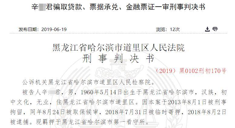 黑龙江一男子虚构材料骗贷获刑 哈尔滨农商银行被骗96.5万元