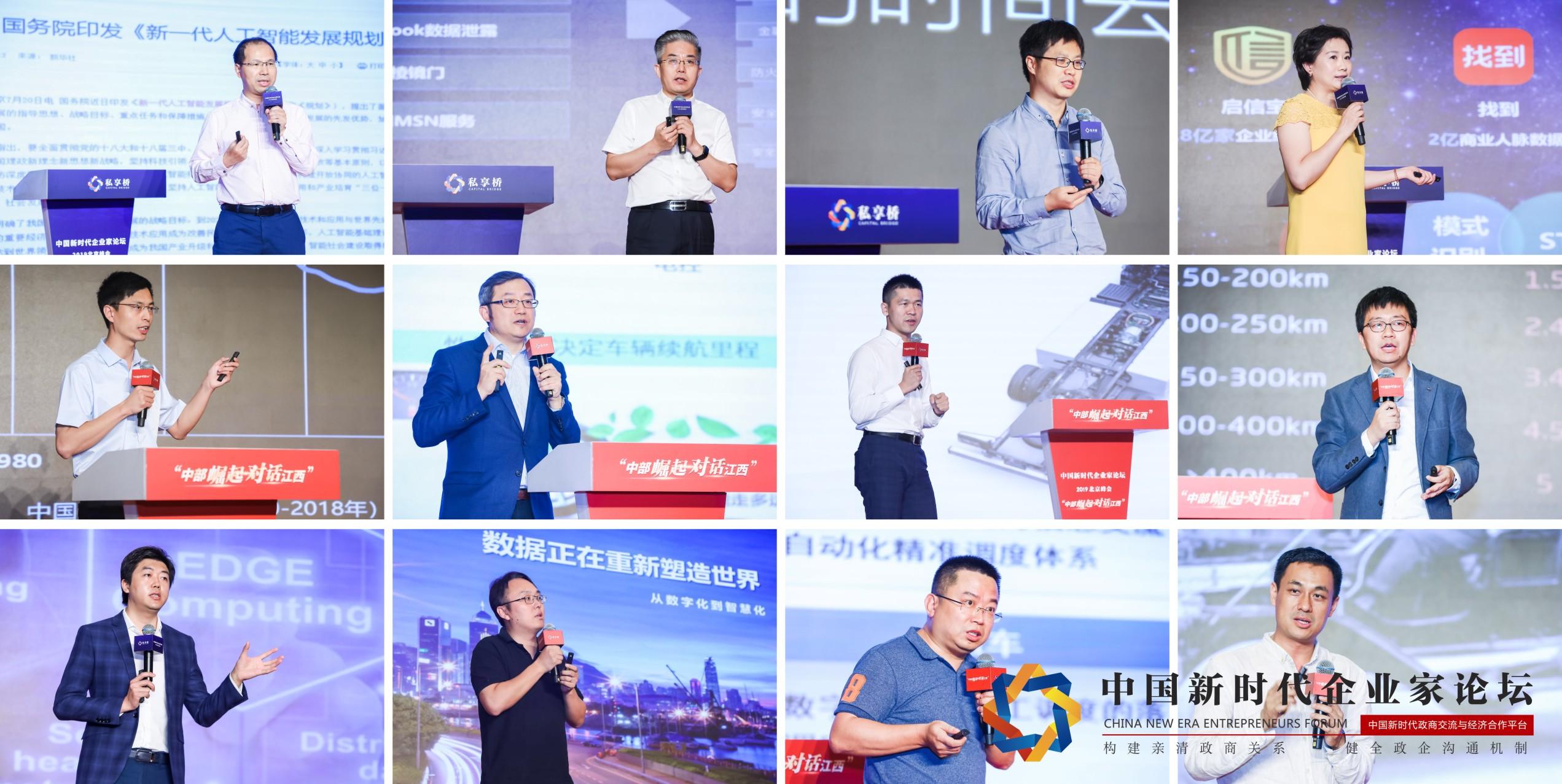 推动战略新兴产业发展 中国新时代企业家论坛2019北京峰会成功举办