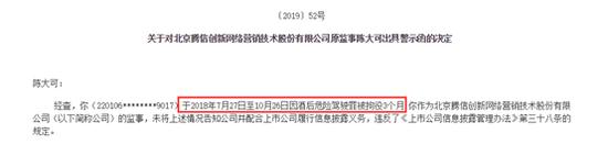 6月13日,公司发布公告称,公司近期才得知陈大可在休假期间曾因酒驾于2018年7月27日(周五)被拘留事项。公司得知此事后,已对陈大可先生进行了严肃的批评教育。