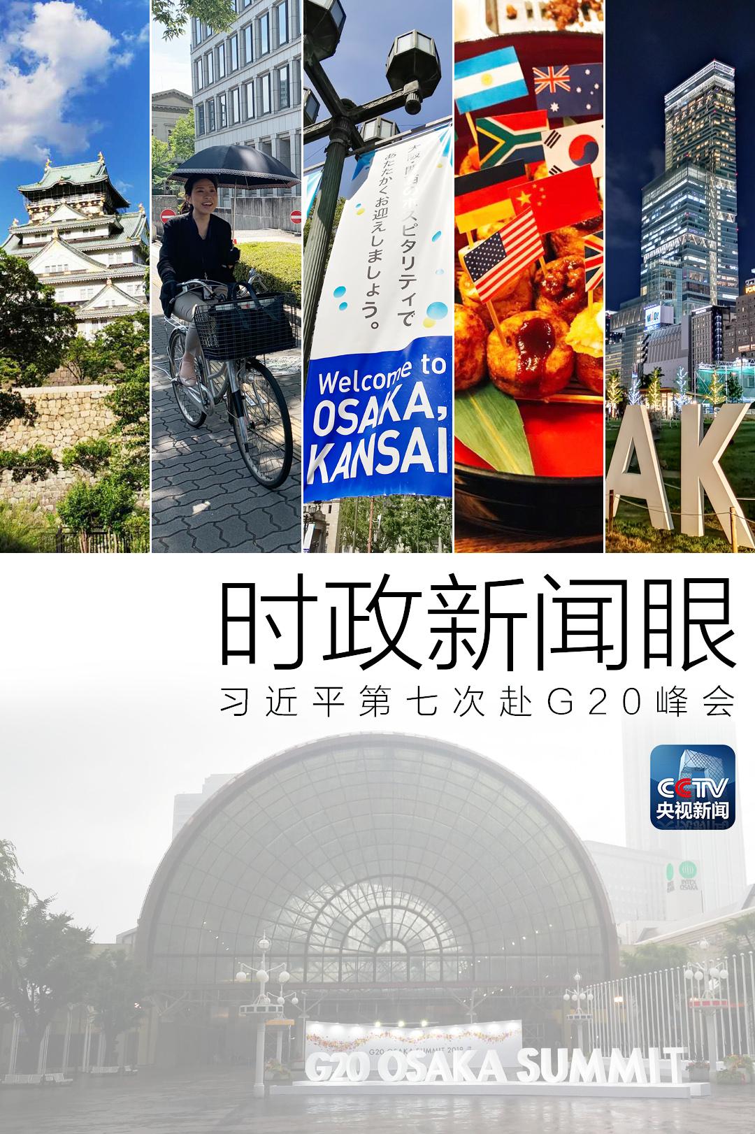 今年6月是元首外交的繁忙季节。27日上午,中国国家主席习近平的专机一月之内第四次从北京起飞,这一趟的目的地是日本大阪。这一月,从西到东,习主席的专机画出了一幅大有深意的航迹图。从27日到29日,他在大阪的三天行程也鲜明体现中国特色大国外交的宏图大略。